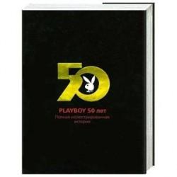 Playboy 50 лет. Полная иллюстрированная история