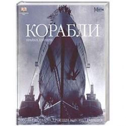 Корабли: 5000 лет кораблестроения и мореплавания