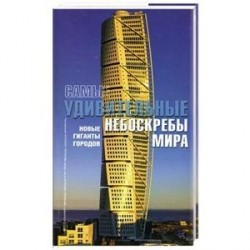 Самые удивительные небоскребы мира: Новые гиганты городов