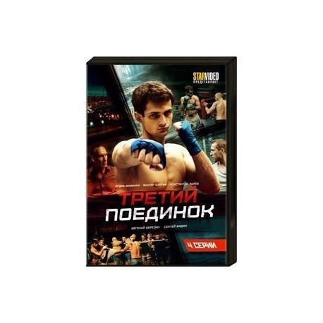 Третий поединок. (4 серии). DVD