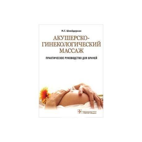 Акушерско-гинекологический массаж