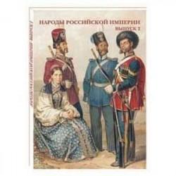 Народы Российской империи. Выпуск 2 (набор из 15 открыток)