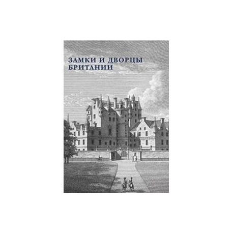 Замки и дворцы Британии (6+)