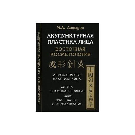 Акупунктурная пластика лица. Восточная медицина