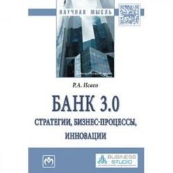 Банк 3.0: стратегии, бизнес-процессы, инновации. Монография