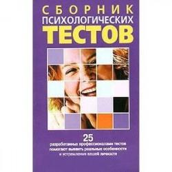 Сборник психологических тестов