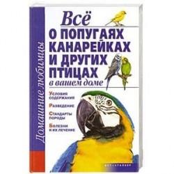 Все о попугаях канарейках и других птицах в вашем доме