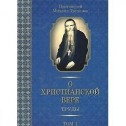 О христианской вере. Труды. В 3 томах. Том 1