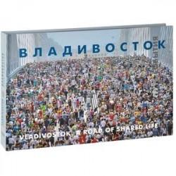 Владивосток. Путь. События. Фотоальбом