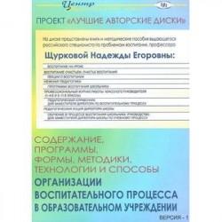 Содержание, программы, формы, методики, технологии и способы организации воспитат. процесса (CD)