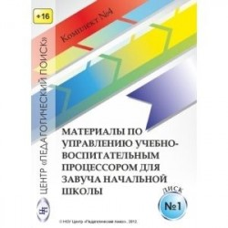 Управление учебно-воспитательным процессом в начальной школе. Диск 1 (CD)
