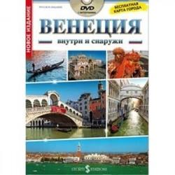 Венеция внутри и снаружи + DVD