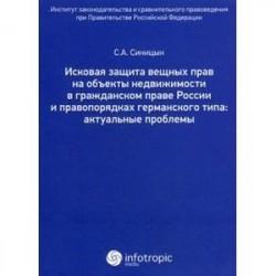 Исковая защита вещных прав на объекты недвижимости в гражданском праве России и правопорядках германского типа.