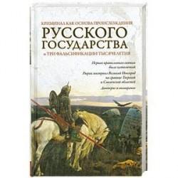 Криминал как основа происхождения Русского государства и три фальсификации тысячелети