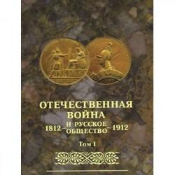Отечественная война и русское общество. 1812-1912. Том 1
