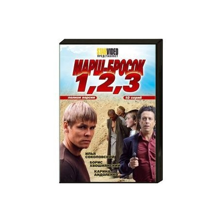 Марш-Бросок 1, 2, 3. (10 серий). DVD