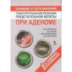 Ошибки и осложнения трансуретальной резекции предстательной железы при аденоме