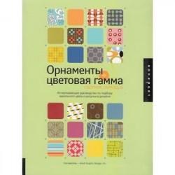 Орнаменты + цветовая гамма. Сборник образцов