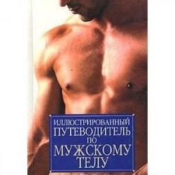 Иллюстрированный путеводитель по мужскому телу
