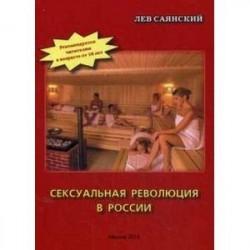Сексуальная революция в России