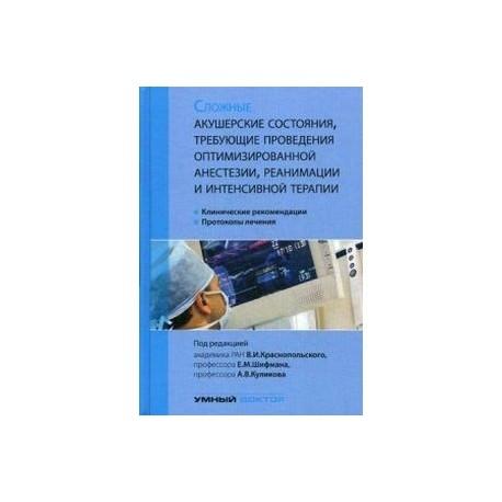 Сложные акушерские состояния, требующие проведения оптимизированной анестезии, реанимации и интенсивной терапии.