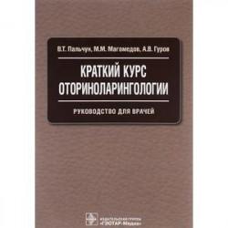 Краткий курс оториноларингологии