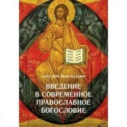 Введение в современное православное богословие