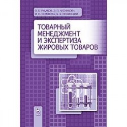 Товарный менеджмент и экспертиза жировых товаров: Учебное пособие