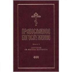 Православное богослужение: в пер.с греч.и церк.ч2