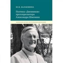 Поэтика 'Дневников' протопресвитера Александра Шмемана