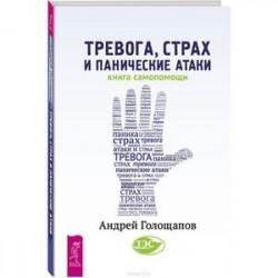 Тревога, страх и панические атаки. Книга самопомощи