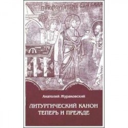Литургический канон теперь и прежде. К вопросу о церковной реформе