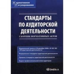 Стандарты по аудиторской деятельности: Сборник нормативных актов