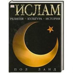 Ислам. Религия. Культура. История