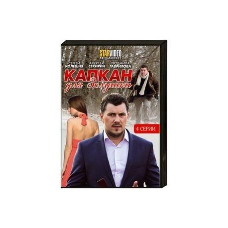 Капкан для Золушки. (4 серии). DVD