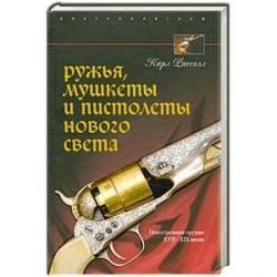 Ружья, мушкеты, и пистолеты Нового света. Огнестрельное оружие 17-19 веков.