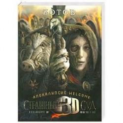 Страшный Суд 3D.Апокалипсис Welcome. Книга 2
