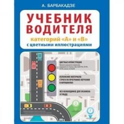 Учебник водителя категорий 'А' и 'В' с цветными иллюстрациями