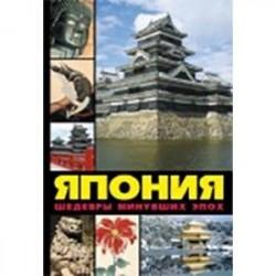 Япония: шедевры минувших эпох