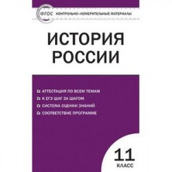 История России. Контрольно-измерительные материалы