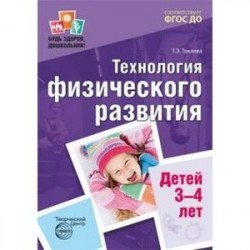 Технология физического развития детей 3-4 лет. ФГОС