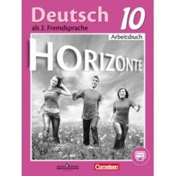 Немецкий язык. 10 класс. Учебник. Базовый и углубленный уровни