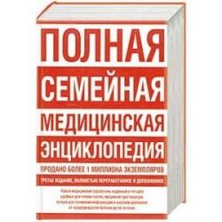 Полная семейная медицинская энциклопедия