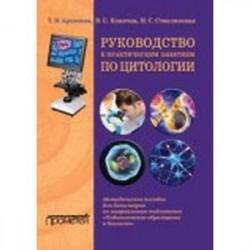 Руководство к практическим занятиям по цитологии. Методическое пособие для бакалавров