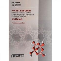 Расчет констант кислотно-основных свойств наночастиц оксидных суспензий с помощью программ Mathcad