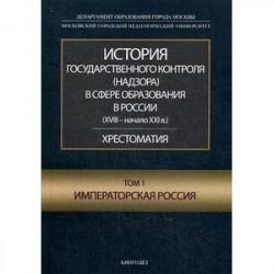 История государственного контроля (надзора) в сфере образования в России (XVIII – начало XXI в.). Том 3. Современная