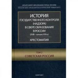 История государственного контроля (надзора) в сфере образования в России (XVIII - начало XXI в.). Хрестоматия. Том 2: