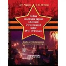 Победа советского народа в Великой Отечественной войне 1941-1945 годо