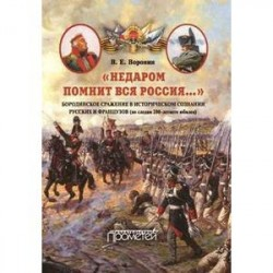 «Недаром помнит вся Россия…»: Бородинское сражение в историческом сознании русских и французов