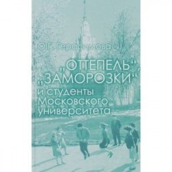 'Оттепель', 'заморозки' и студенты Московского университета